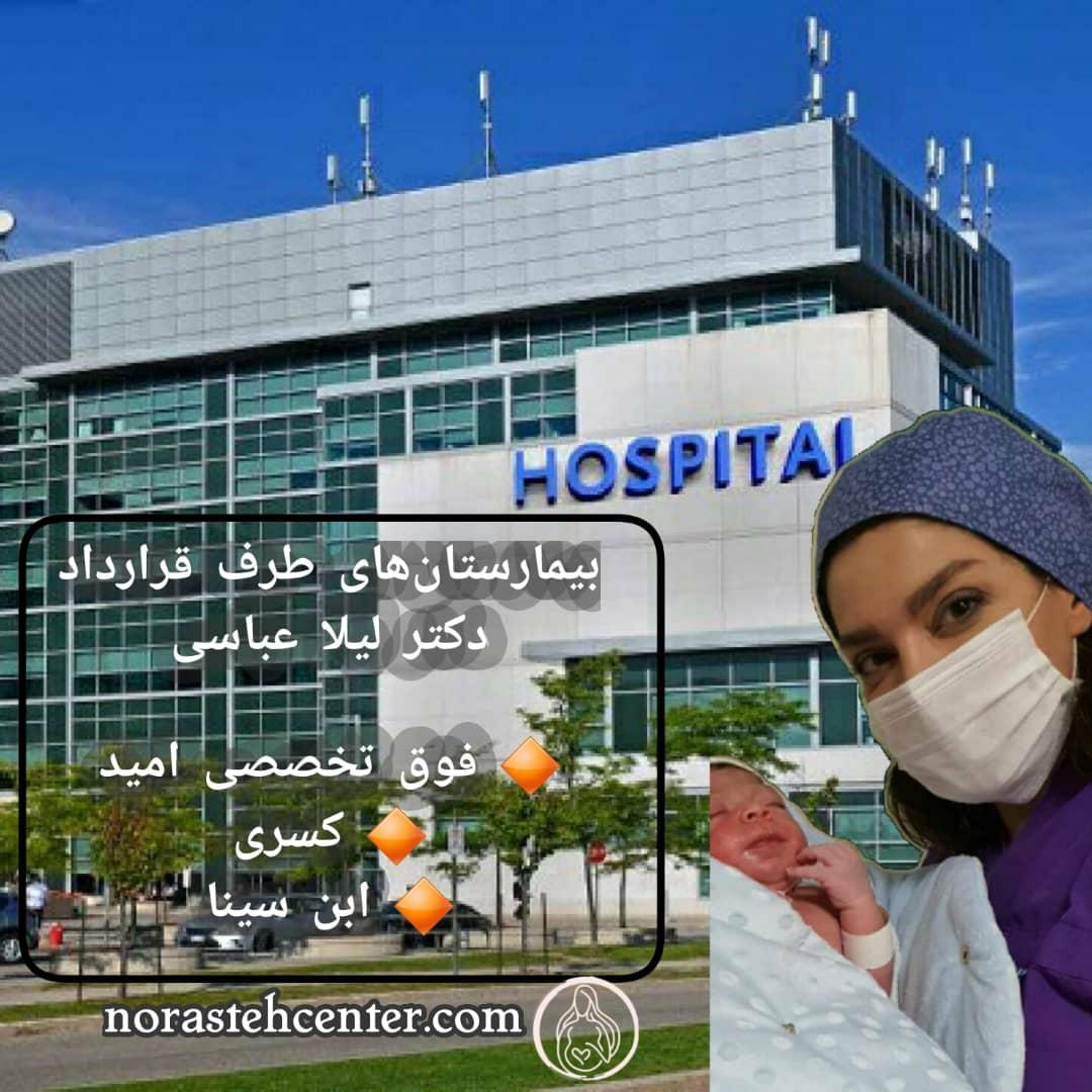 بیمارستان های طرف قرارداد دکتر لیلا عباسی